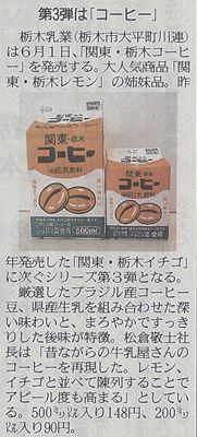 「関東・栃木コーヒー500ml・200ml」販売開始