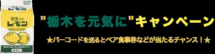 """""""栃木を元気に""""キャンペーン"""