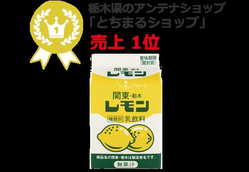 関東・栃木レモン(レモン牛乳)200ml×10個