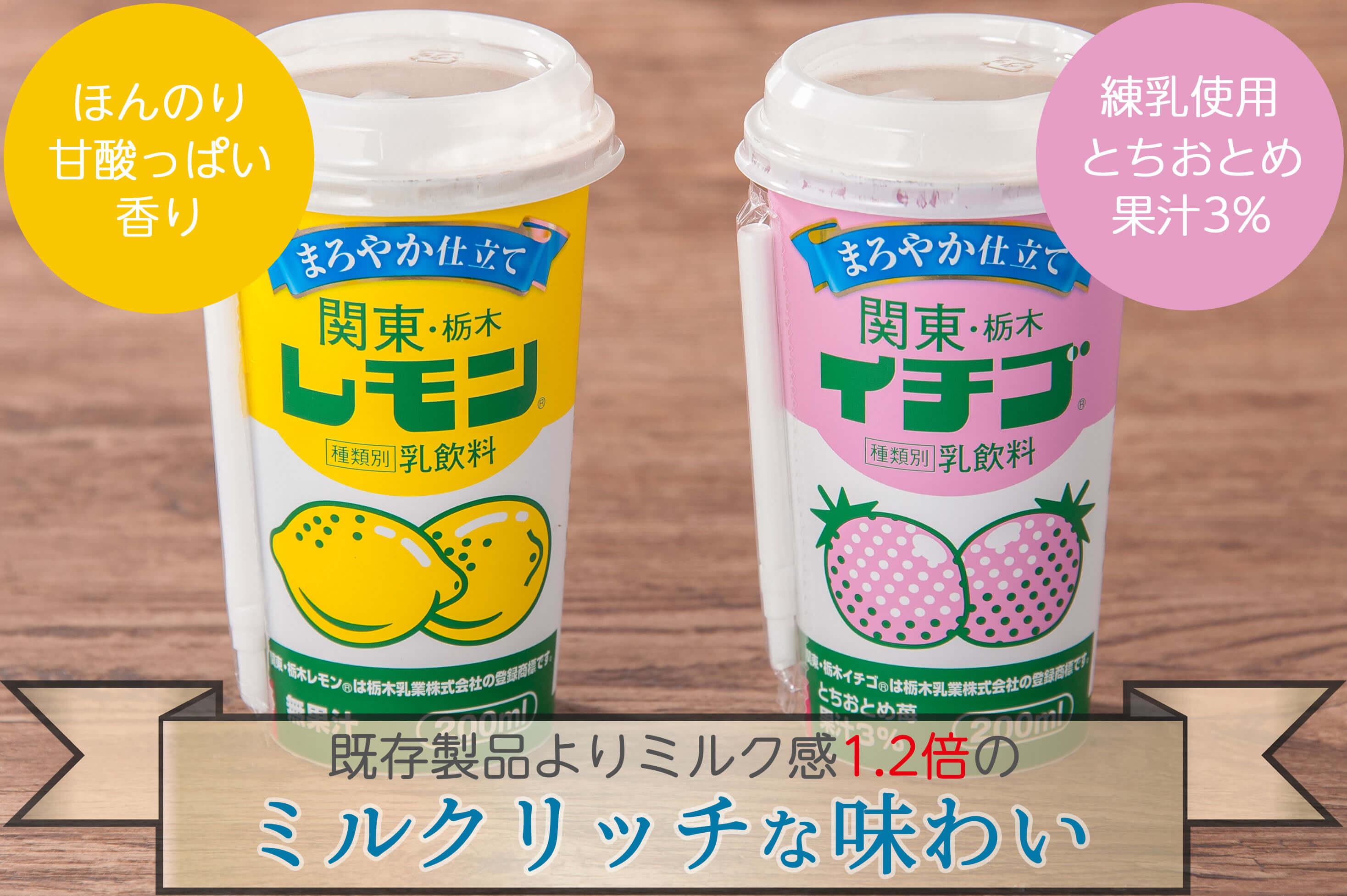 「関東・栃木レモン まろやか仕立て 200ml」「関東・栃木イチゴ まろやか仕立て 200ml」