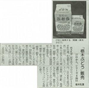 「関東・栃木ぶどう500ml・200ml」販売開始