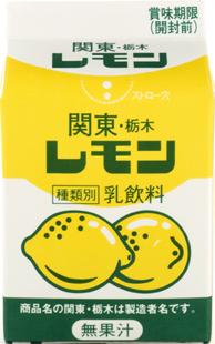 関東・栃木レモン(レモン牛乳) 200ml