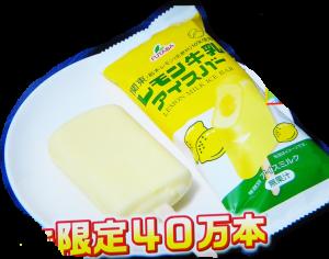 サークルKサンクスにてレモン牛乳アイスバーを限定発売