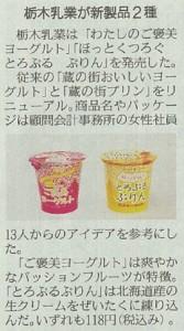 「ご褒美ヨーグルト100g・とろぷる ぷりん90g」販売開始