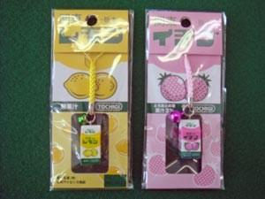 「関東・栃木レモン&イチゴ」携帯ストラップ