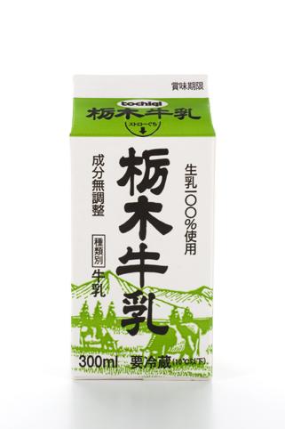 栃木牛乳(300ml)