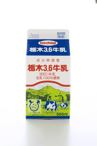 栃木3.6牛乳(500ml)