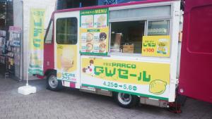 宇都宮パルコにてレモン牛乳のアイスやTシャツ等を期間限定販売