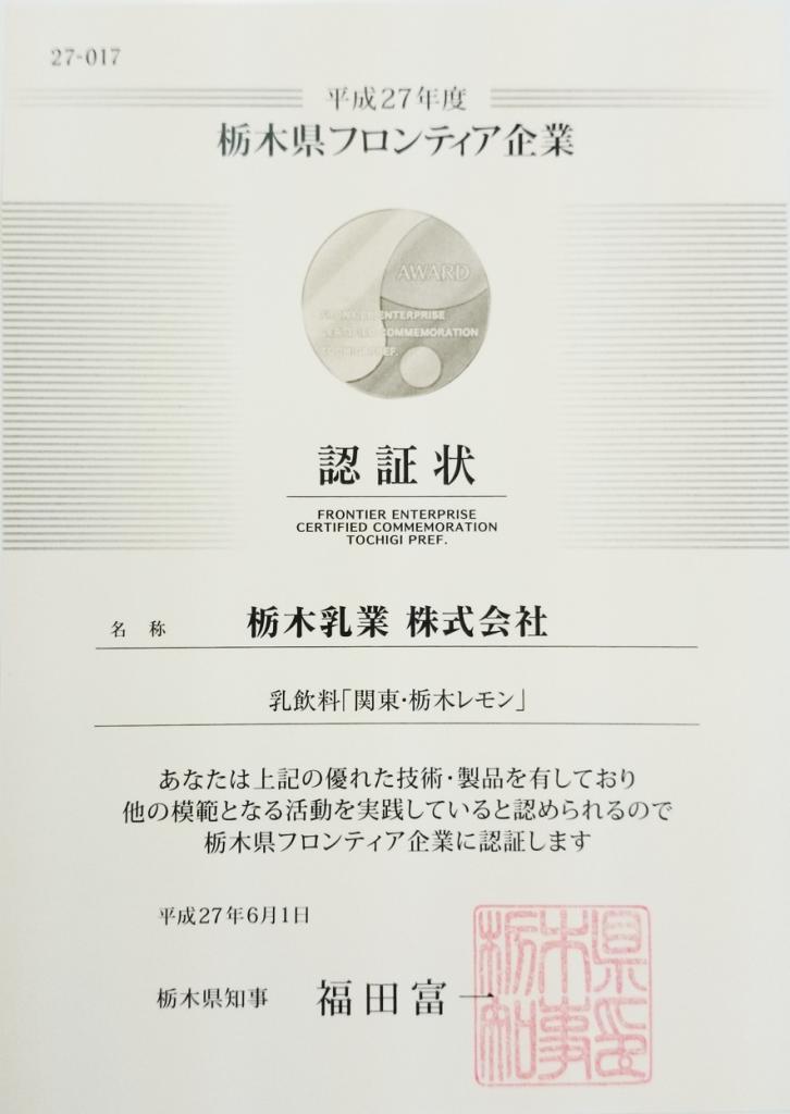 栃木乳業株式会社が栃木県フロンティア企業に認証されました