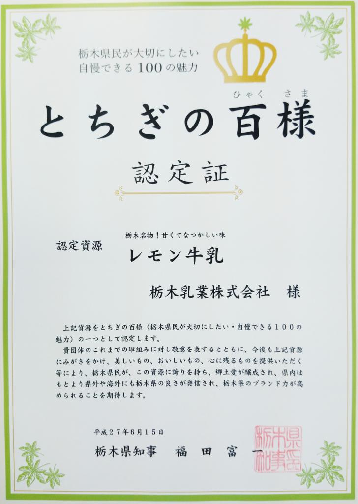 関東・栃木レモンが栃木県「とちぎの百様」に認定されました