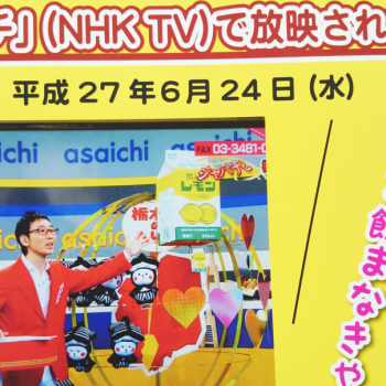 「NHK あさイチ」にて栃木のソウルドリンクとしてレモン牛乳が紹介されました