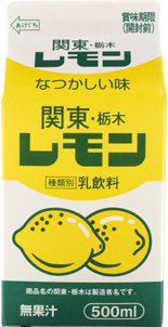 レモン牛乳の栃木乳業株式会社