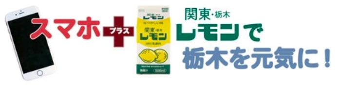 スマホ+レモンで栃木を元気に!