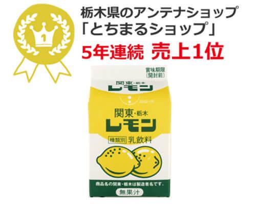 関東・栃木レモン(レモン牛乳) 200ml×10個