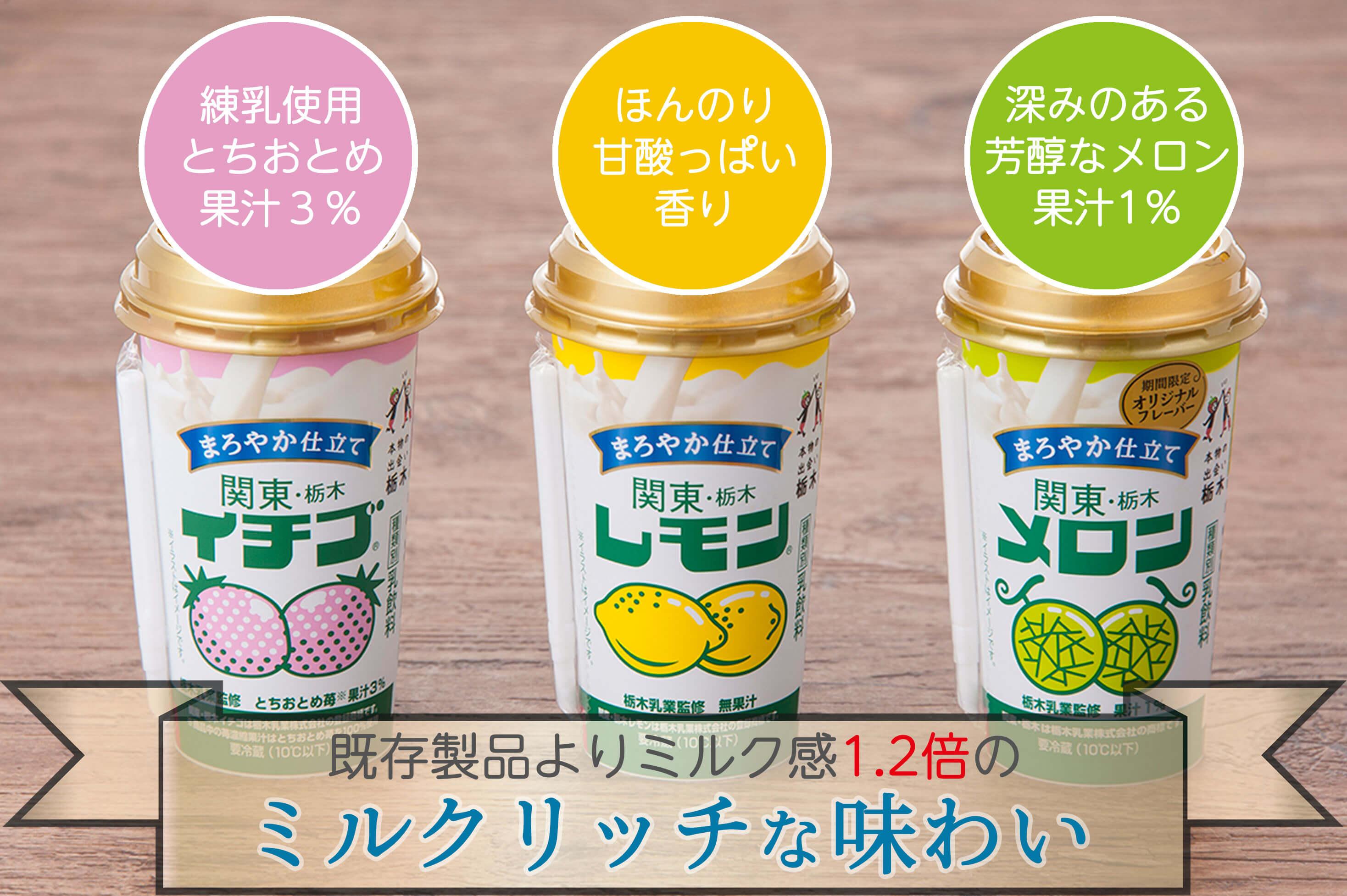 関東・栃木 レモン/イチゴ/メロン まろやか仕立て