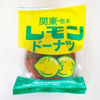 関東・栃木レモン ドーナツ