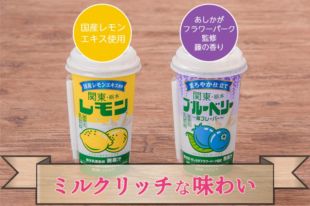 「関東・栃木レモン200g国産レモンエキス使用」・「関東・栃木ブルーベリー200gまろやか仕立て」期間限定発売