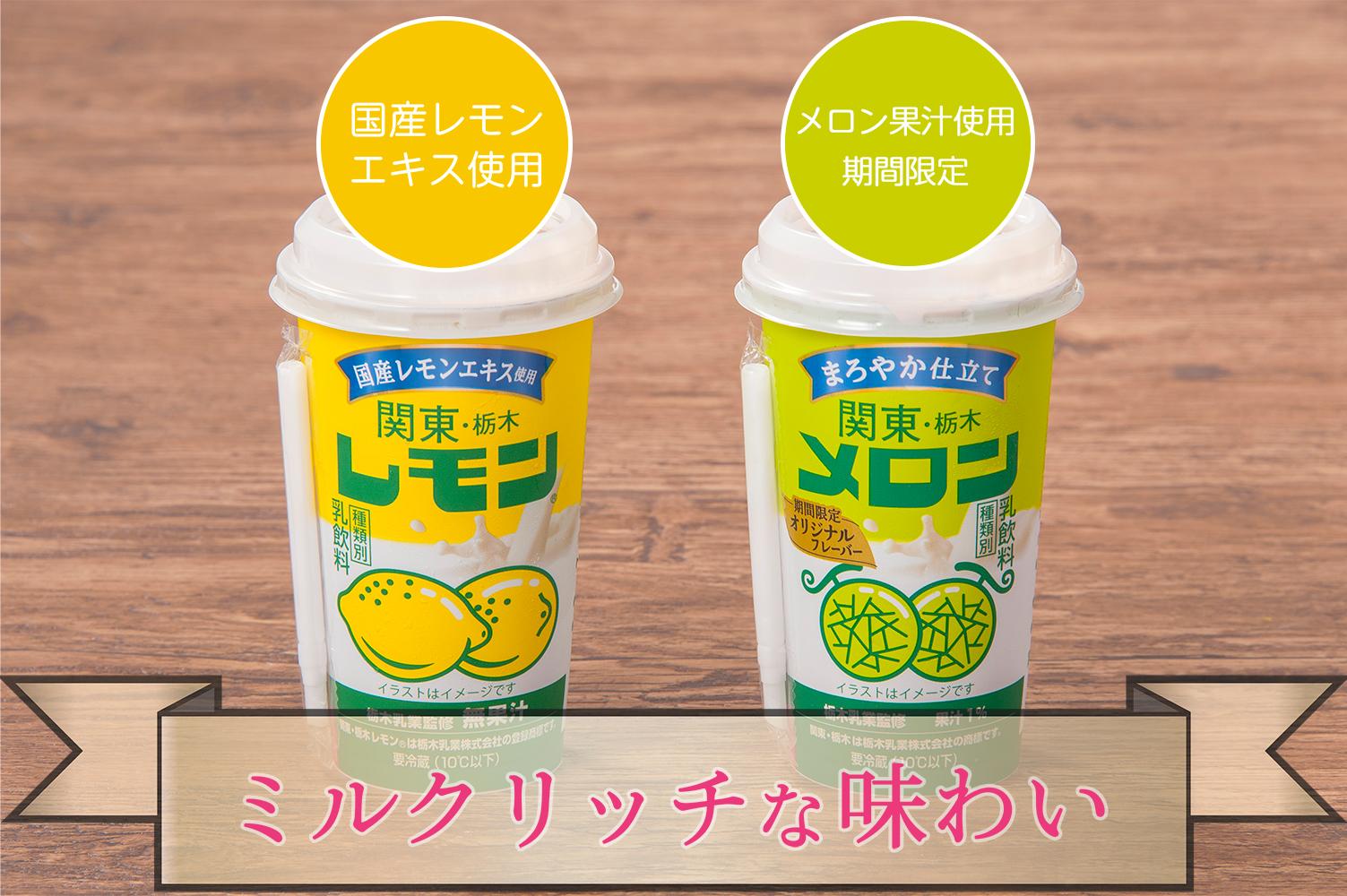 「関東・栃木レモン200g」・「関東・栃木メロン200g」期間限定発売